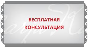 Tasuta konsultatsioon rus